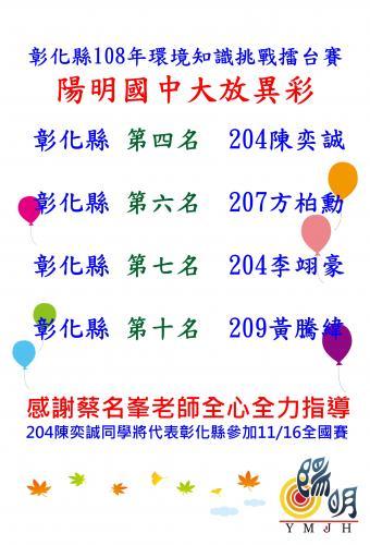 20181017環境教育得獎海報.jpg
