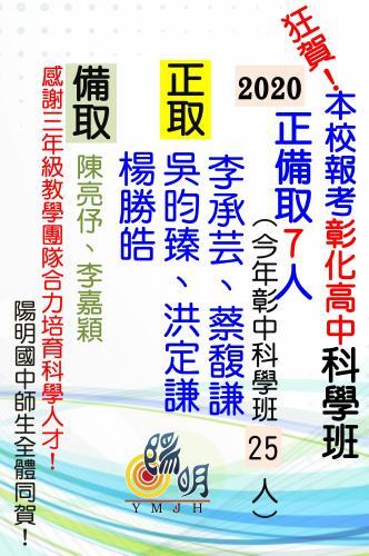 2020-彰中科學班-.jpg